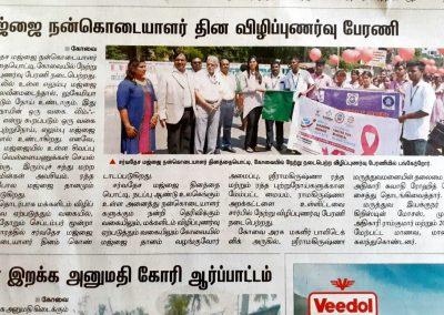Awareness Rally at Coimbatore