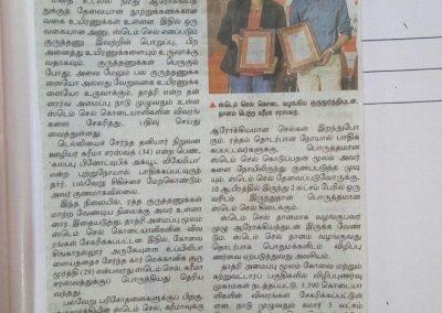 The Hindu (Tamil)- 3-3-18