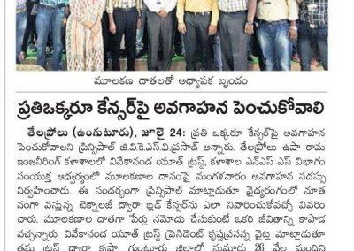 Usha rama engineering college 2018-07-25